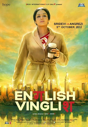 English Vinglish  image
