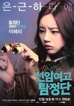Detective Girl image